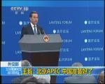外交部:北京APEC 中国准备好了