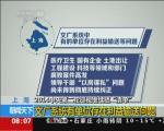 """2014中央第二轮巡视继续晒""""清单"""""""
