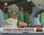 世行再追加1亿美元帮助西非三国抗击埃博拉