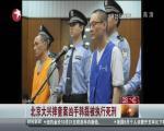 北京大兴摔童案凶手韩磊被执行死刑