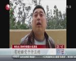 """郑州:靶场为邻  院内常下""""铅弹雨"""""""