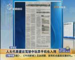 新华社:人大代表建议驾驶中玩弄手机也入刑