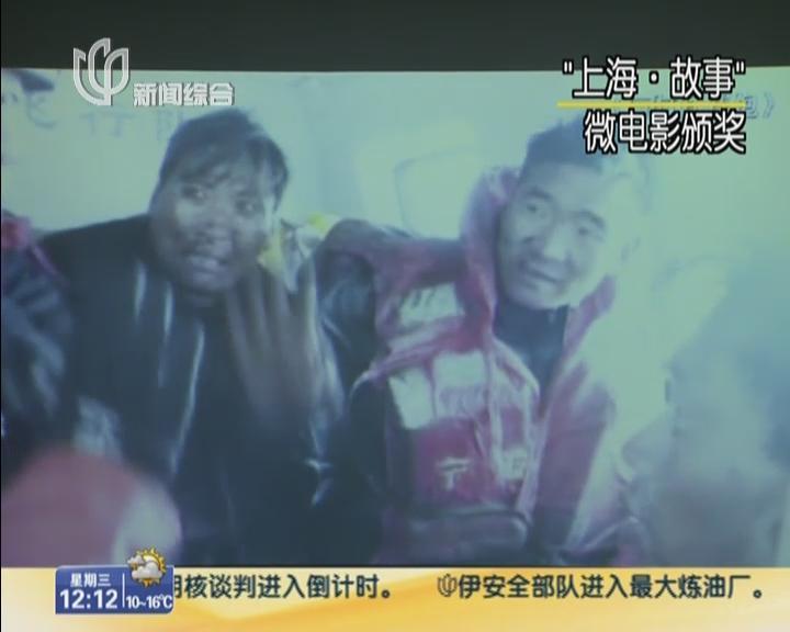 """""""上海·故事""""  微电影展举行颁奖典礼"""