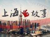 """""""上海故事""""微电影展"""