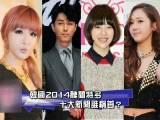 2014韩国娱乐圈大事件TOP10:李秉宪桃色丑闻N