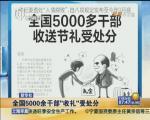 """新华社:全国5000余干部""""收礼""""受处分"""