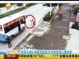 视频:无牌残疾车碾压男童 司机阻止乘客下车