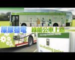 视频:屎尿发电 英国绿色能源公车上路