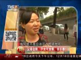 视频:孝子每天往返苏沪照顾养母 3年累积千张