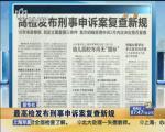新华网:最高检发布刑事申诉案复查新规