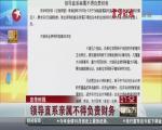 京华时报:领导直系亲属不得负责财务