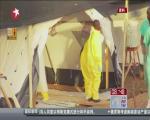 世卫组织宣布刚果(金)  埃博拉疫情结束