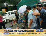 东方早报:工商总局要求查西双版纳旅游乱象