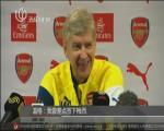 温格:我曾差点签下梅西