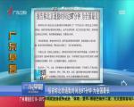报告称北京通勤时间达97分钟  为全国最长