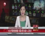 习近平对四川省甘孜州康定县6.3级地震作出