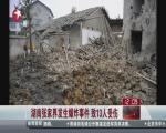 湖南张家界发生爆炸事件  致13人受伤