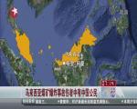 马来西亚煤矿爆炸事故伤者中有中国公民