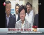 香港九龙气体爆炸致1人死亡5人危殆  林郑月
