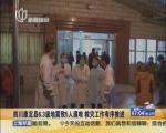 四川康定县6.3级地震致5人遇难  救灾工作有