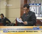 浦东最大贩卖医保药品案开庭  13名团伙成员