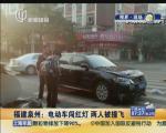 福建泉州:电动车闯红灯  两人被撞飞