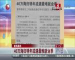 新闻晨报:40万海归明年或遇最难就业季