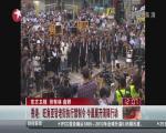 香港:旺角亚皆老街执行禁制令  今晨展开清障