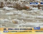 美国:积雪融化大雨将至  纽约州面临洪水威胁