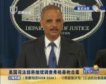 美国司法部将继续调查弗格森枪击案