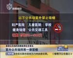 首部公共场所控烟条例征求意见  室内公共场