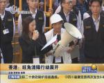 香港:旺角清障行动展开