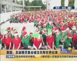 泰国:圣诞精灵集会破吉尼斯世界纪录