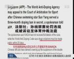 法新社:孙杨禁赛处罚违规或被诉讼至体育仲裁
