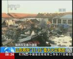 """国务院安委办通报:山东寿光""""11·16""""重大火"""