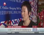 澳洲制造一网打尽  上海自贸区澳大利亚国家馆网上商城上线