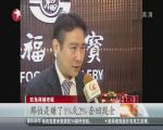 香港:31名阻碍旺角清障行动者送审