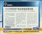 东方早报:130万考研者报名数据疑遭泄露  网