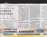 """广电总局禁用""""人艰不拆"""":广告中随意篡改、"""