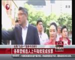 """台湾:""""九合一""""选举今天举行"""