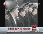 俄罗斯海军进入英吉利海峡练兵