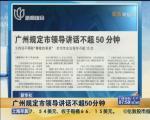 新华社:广州规定市领导讲话不超50分钟