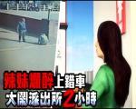 台湾:女子喝醉酒上错车 警局大闹两小时