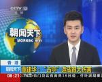 """香港:董建华——""""占中""""造成很大伤害"""