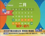 2015年节假日安排公布  明年除夕将放假