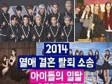 按日检索2014韩国偶像团体大事件 恋情退团