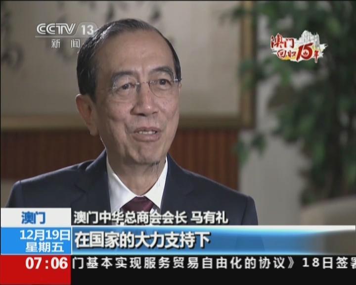 专访澳门中华总商会会长马有礼