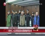 郑州市二七区房管局原局长翟振锋被判刑25年
