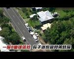 视频:悉尼人质事件伤痛未平 惊传昆士兰灭门