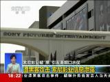 朝鲜否认攻击索尼 称是支持者正义之举